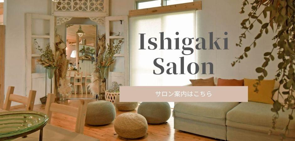 KANON ISHIGAKIウェディングサロン