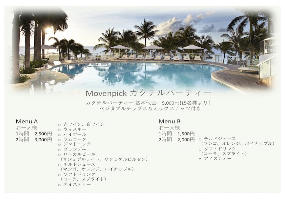 モーベンピック・マクタン  カクテル・パーティー