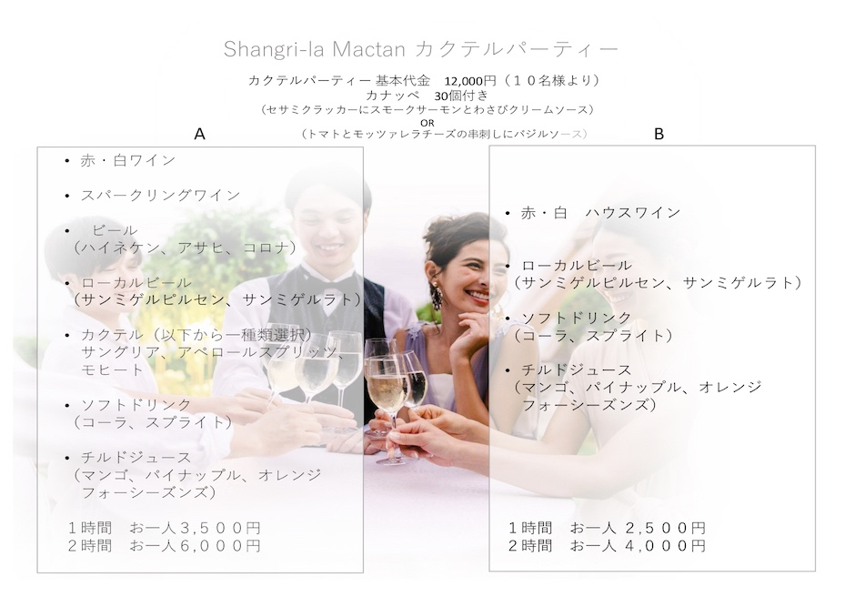 シャングリラ・マクタン カクテル・パーティー